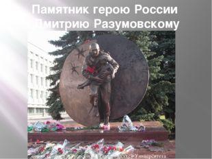 Памятник герою России Дмитрию Разумовскому около зданияУльяновского Педагоги