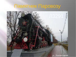 Памятник Паровозу ул. Локомотивная Л3291