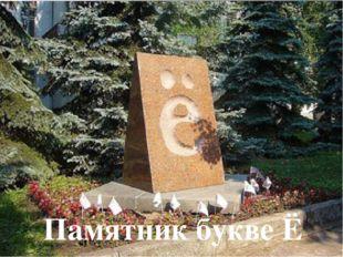 Памятник букве Ё
