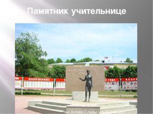 Памятник учительнице на Аллее Славы ульяновских учителей
