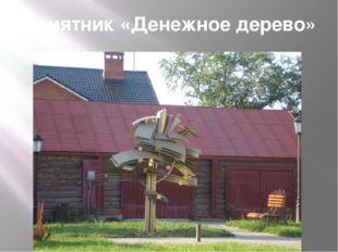 Памятник «Денежное дерево»