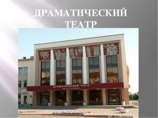 ДРАМАТИЧЕСКИЙ ТЕАТР ул. Спасская