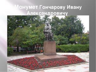 Монумет Гончарову Ивану Александровичу