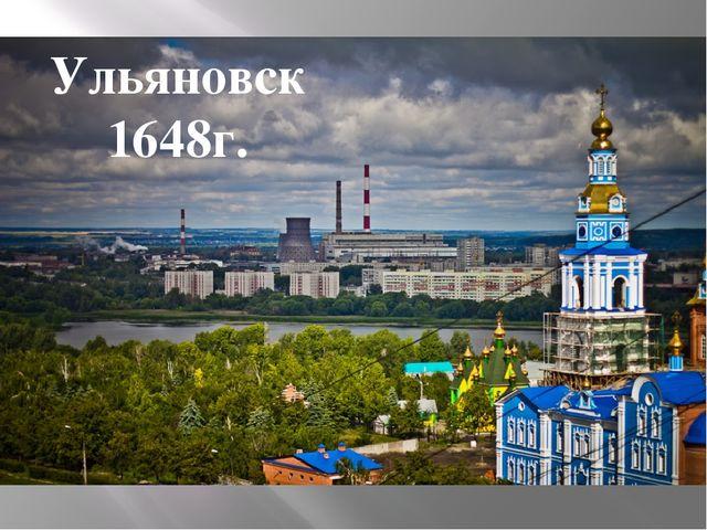 Ульяновск 1648г.