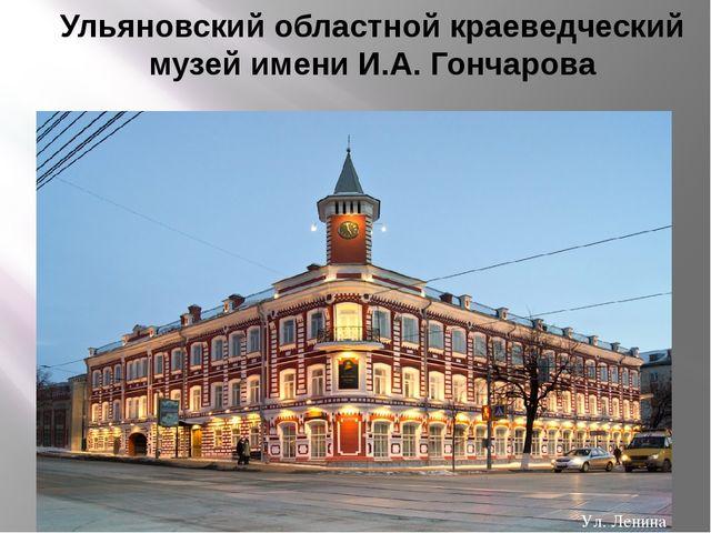 Ульяновский областной краеведческий музей имени И.А. Гончарова Ул. Ленина