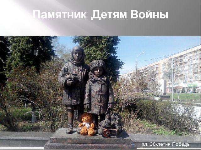 Памятник Детям Войны пл. 30-летия Победы
