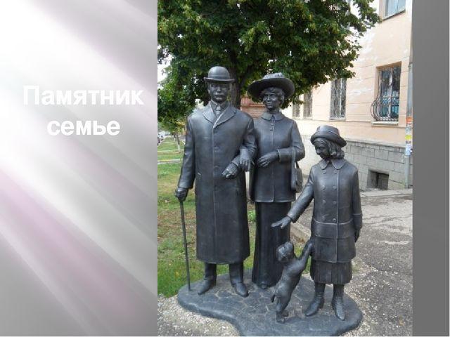 Памятник семье