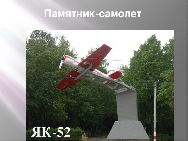 Памятник-самолет ЯК-52
