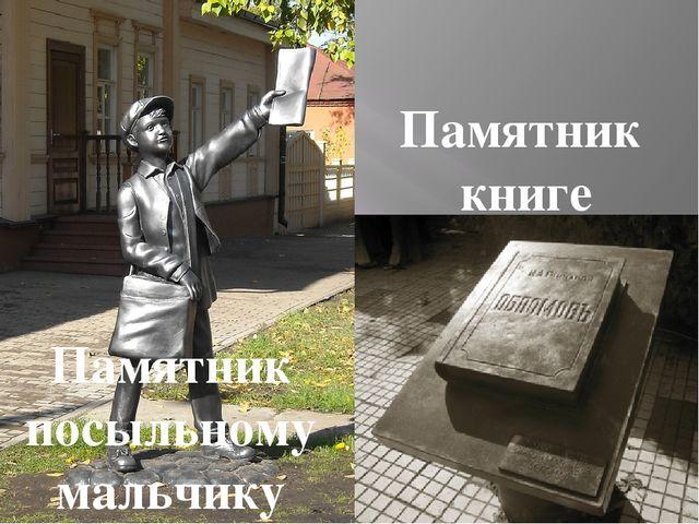 Памятник посыльному мальчику Памятник книге