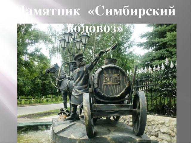 Памятник «Симбирский водовоз»