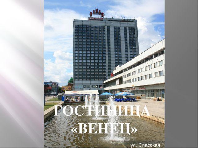 ГОСТИНИЦА «ВЕНЕЦ» ул. Спасская