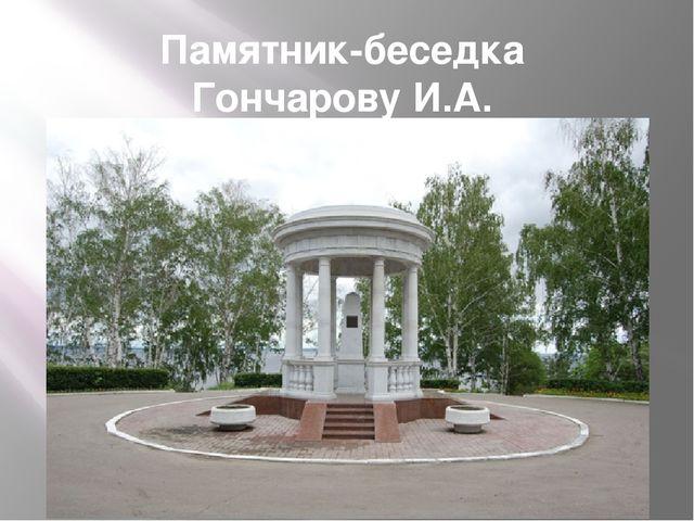 Памятник-беседка Гончарову И.А.