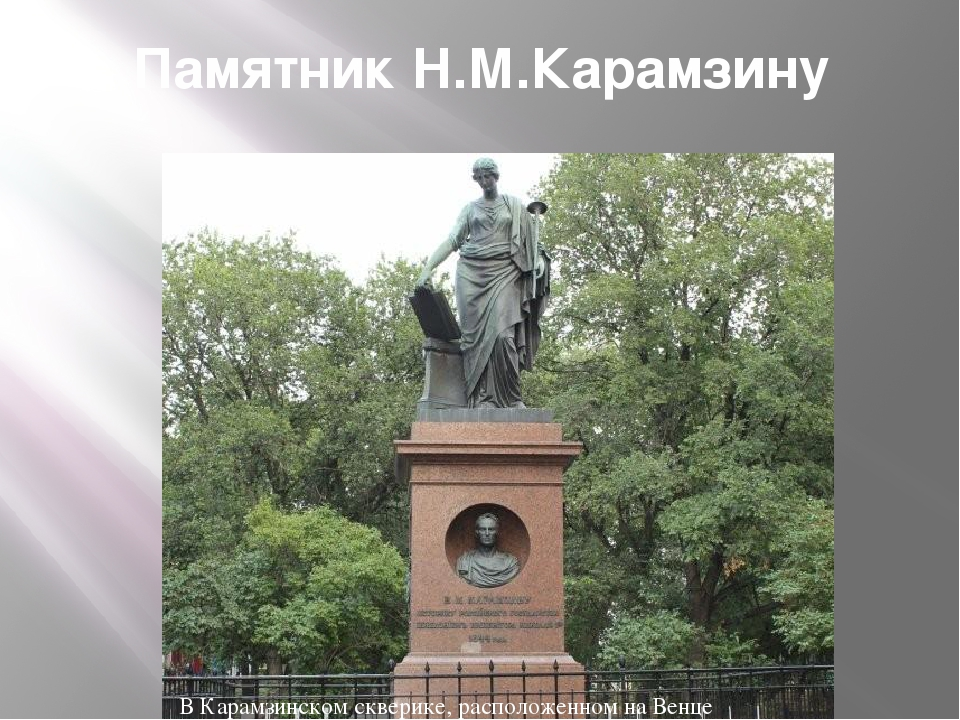 Памятник Н.М.Карамзину В Карамзинском скверике, расположенном на Венце