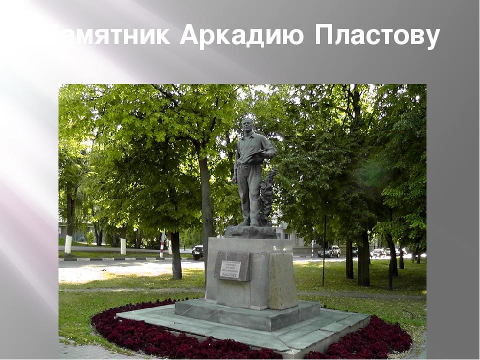 Памятник Аркадию Пластову
