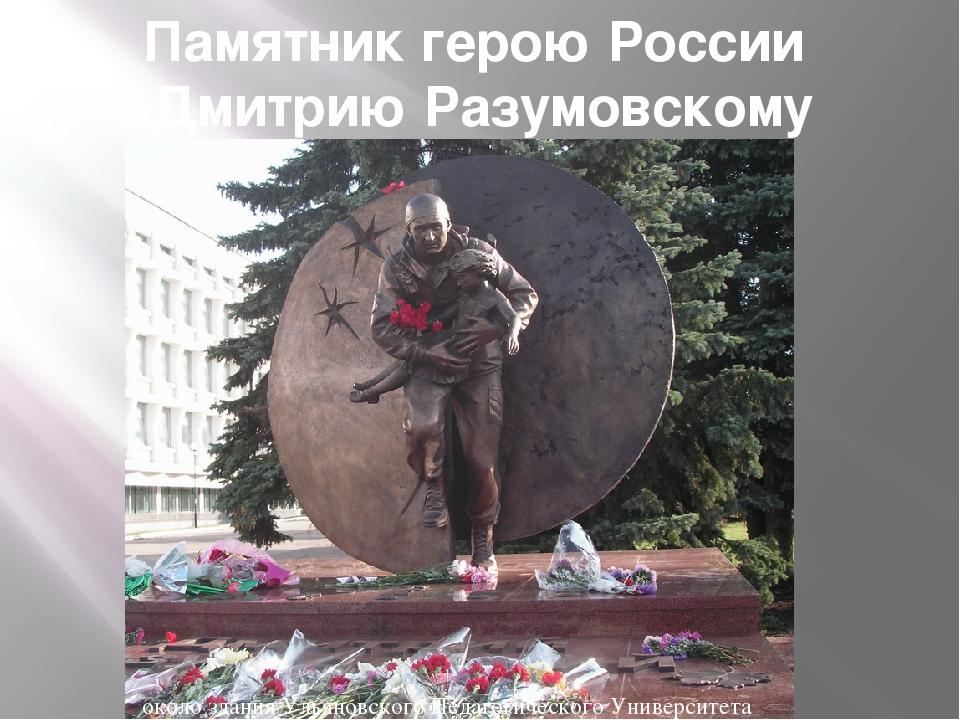 Памятник герою России Дмитрию Разумовскому около зданияУльяновского Педагоги...