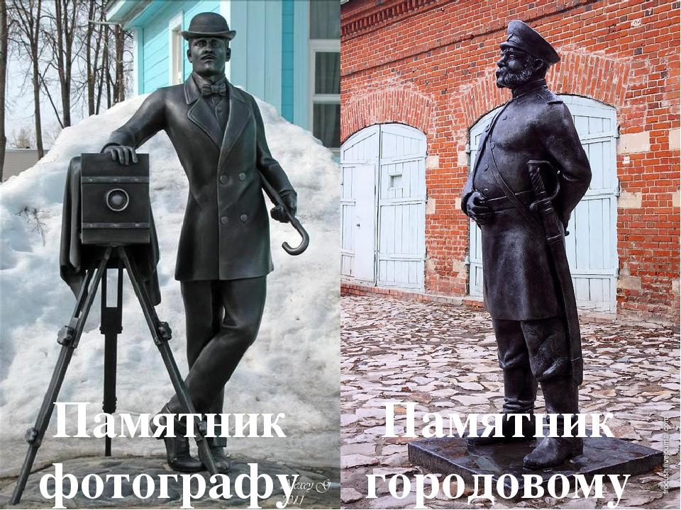 Памятник фотографу Памятник городовому