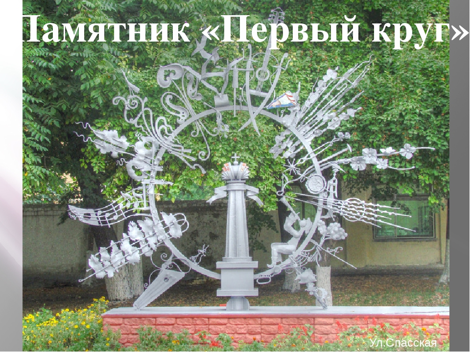 Памятник «Первый круг» Ул.Спасская