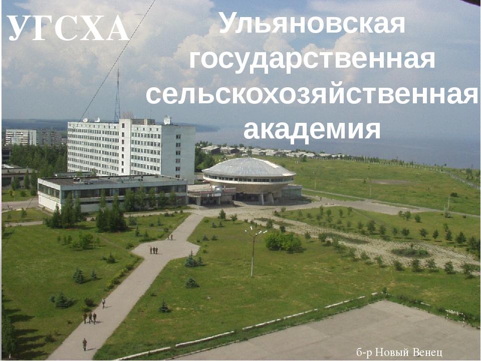 УГСХА Ульяновская государственная сельскохозяйственная академия б-р Новый В...
