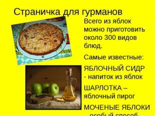 Страничка для гурманов Всего из яблок можно приготовить около 300 видов блюд.
