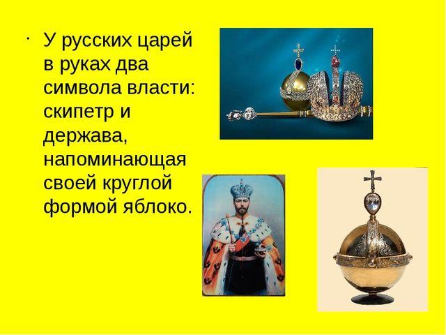 У русских царей в руках два символа власти: скипетр и держава, напоминающая с...