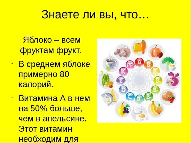 Знаете ли вы, что… Яблоко – всем фруктам фрукт. В среднем яблоке примерно 80...