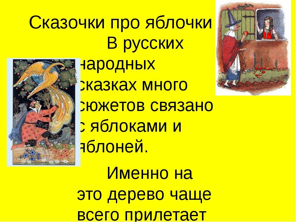 Сказочки про яблочки В русских народных сказках много сюжетов связано с ябл...