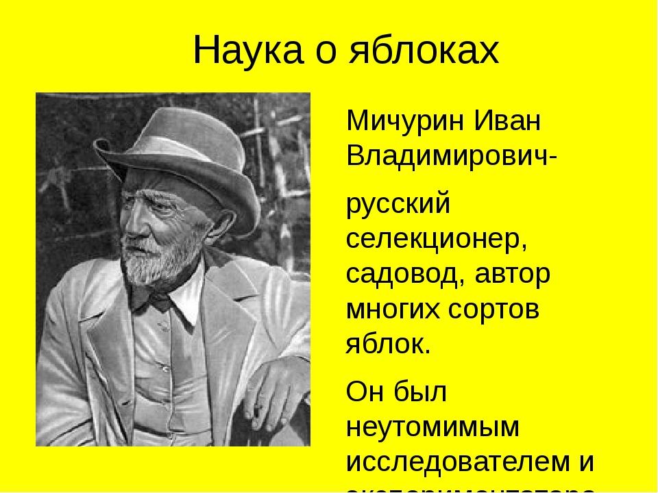 Наука о яблоках Мичурин Иван Владимирович- русский селекционер, садовод, авто...