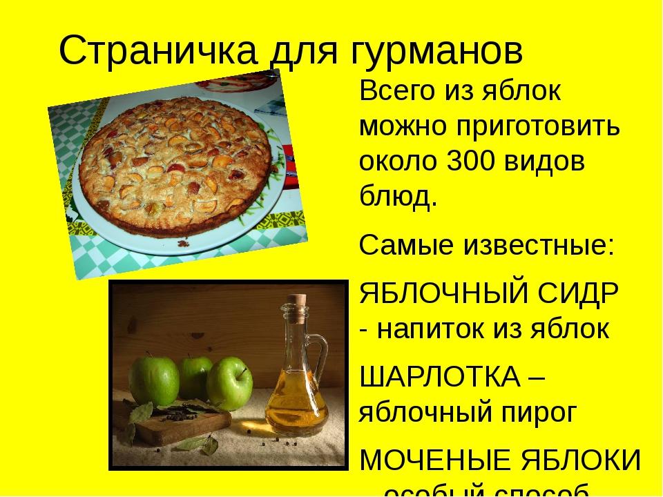 Страничка для гурманов Всего из яблок можно приготовить около 300 видов блюд....