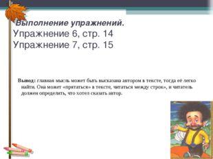 Выполнение упражнений. Упражнение 6, стр. 14 Упражнение 7, стр. 15 Вывод: гл