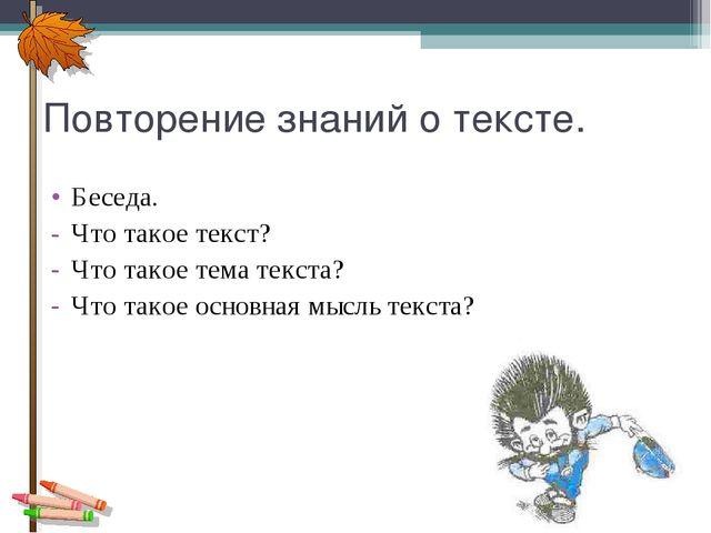 Повторение знаний о тексте. Беседа. Что такое текст? Что такое тема текста? Ч...