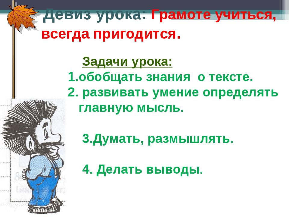 Девиз урока: Грамоте учиться, всегда пригодится. Задачи урока: обобщать знан...