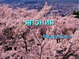ЯПОНИЯ Мацуо Басё