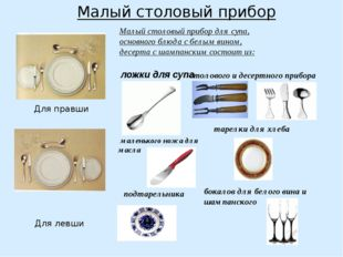Малый столовый прибор Для правши Для левши Малый столовый прибор для супа, о
