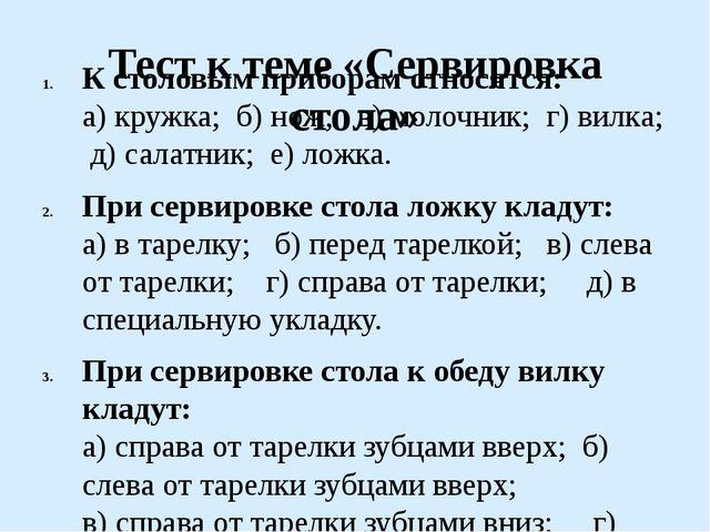 Тест к теме «Сервировка стола» К столовым приборам относятся: а) кружка; б) н...