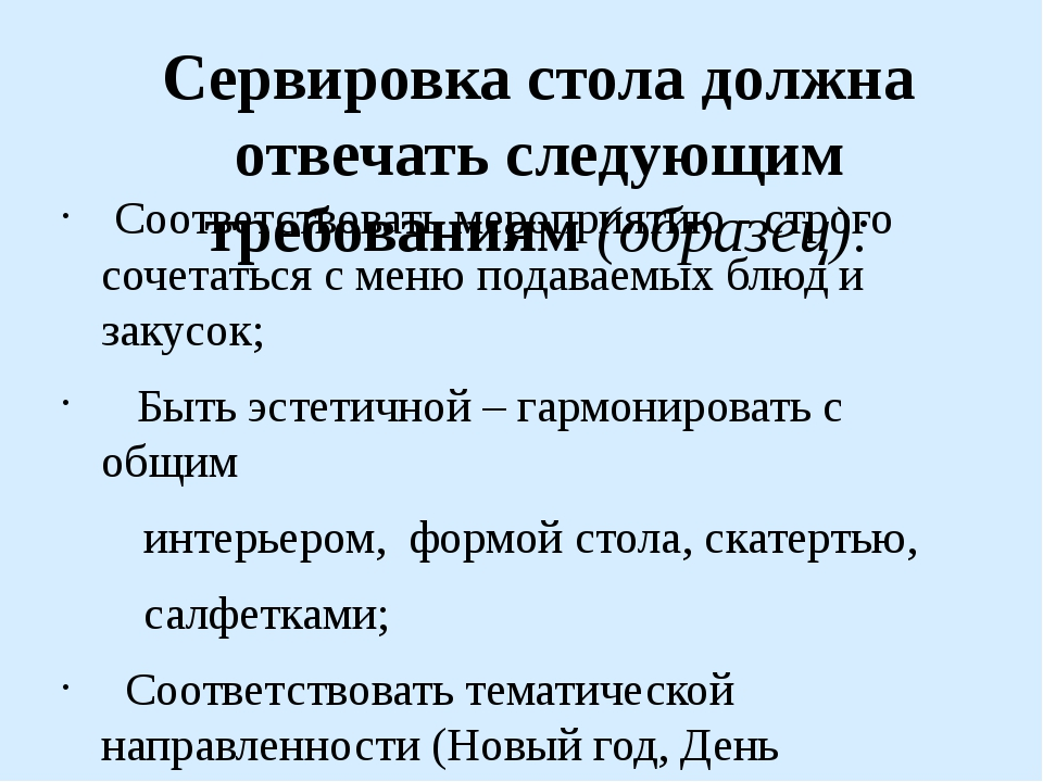 Сервировка стола должна отвечать следующим требованиям (образец): Соответств...