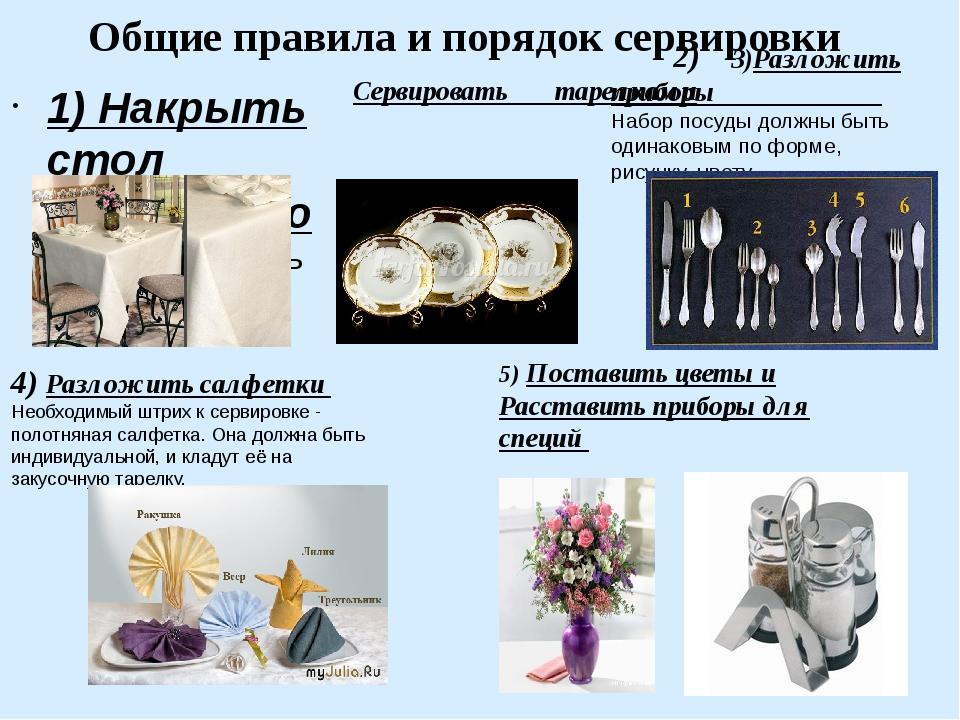 Общие правила и порядок сервировки 1) Накрыть стол скатертью она должна быть...