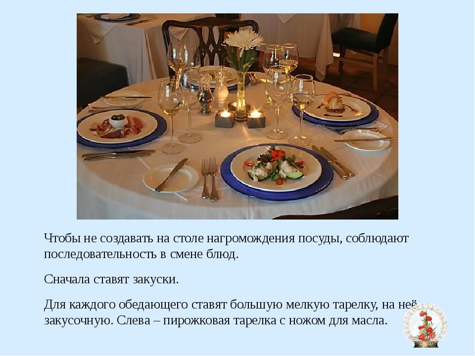 Чтобы не создавать на столе нагромождения посуды, соблюдают последовательност...