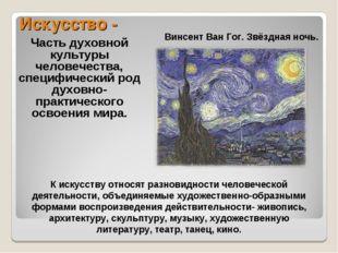 Искусство - Часть духовной культуры человечества, специфический род духовно-п