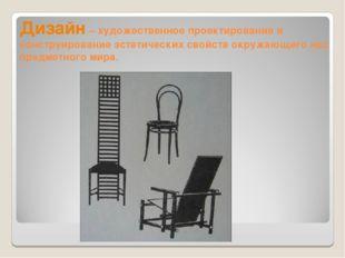 Дизайн – художественное проектирование и конструирование эстетических свойств
