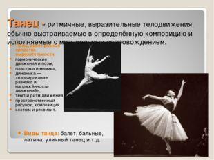 Танец - ритмичные, выразительные телодвижения, обычно выстраиваемые в определ