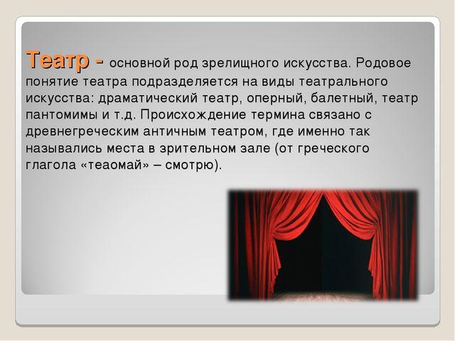 Театр - основной род зрелищного искусства. Родовое понятие театра подразделяе...