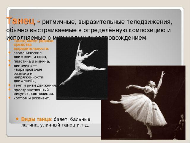 Танец - ритмичные, выразительные телодвижения, обычно выстраиваемые в определ...