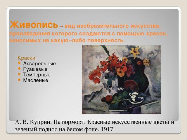 Живопись – вид изобразительного искусства, произведения которого создаются с...