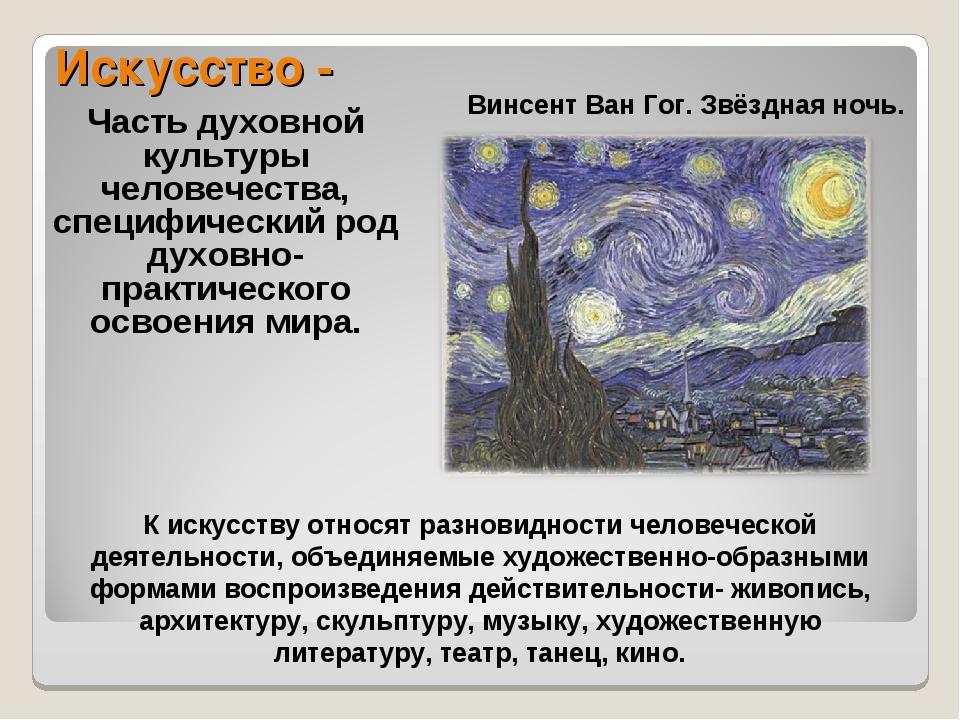 Искусство - Часть духовной культуры человечества, специфический род духовно-п...