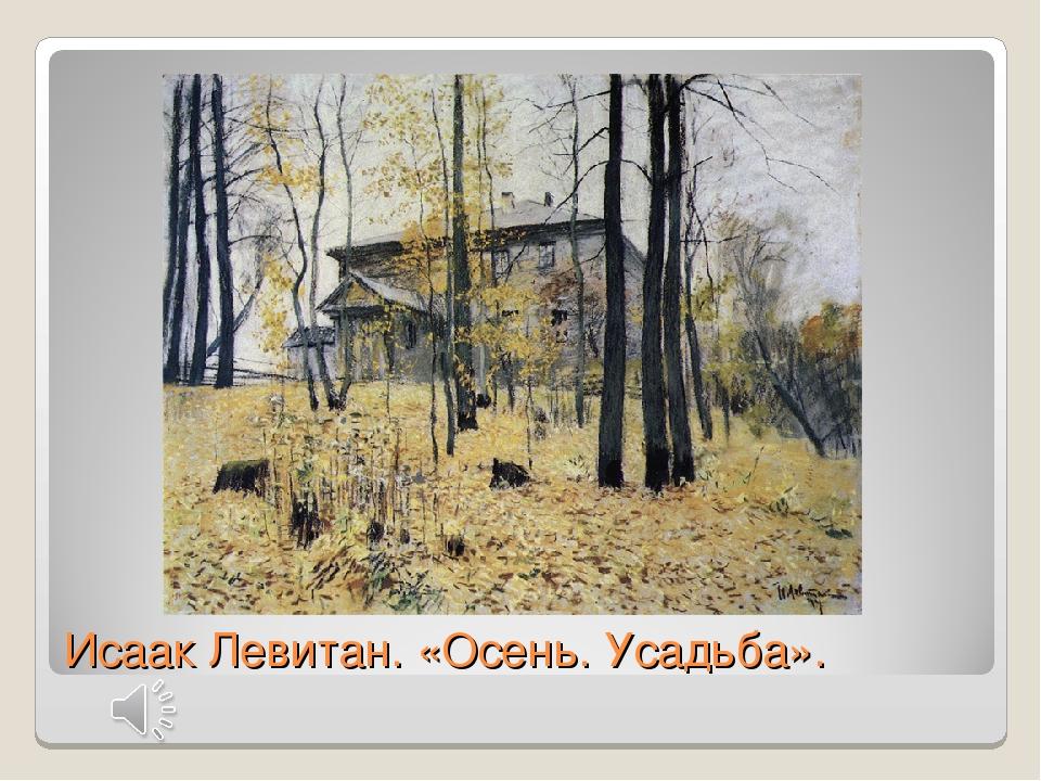 Исаак Левитан. «Осень. Усадьба».
