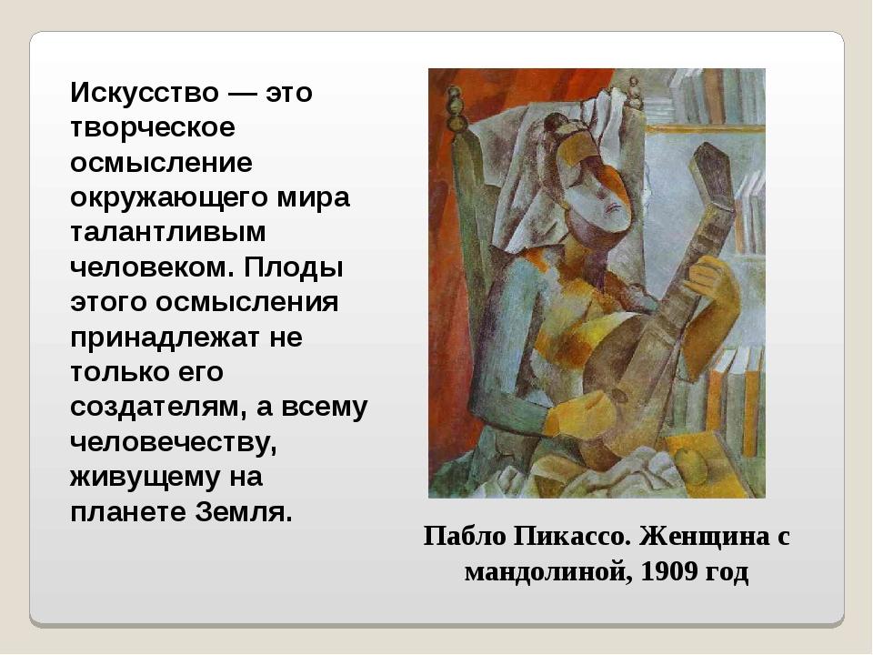 Искусство — это творческое осмысление окружающего мира талантливым человеком....