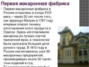 Первая макаронная фабрика Первая макаронная фабрика в России открылась в конц