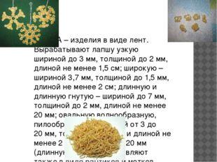 ЛАПША – изделия в виде лент. Вырабатывают лапшу узкую шириной до 3мм, толщи