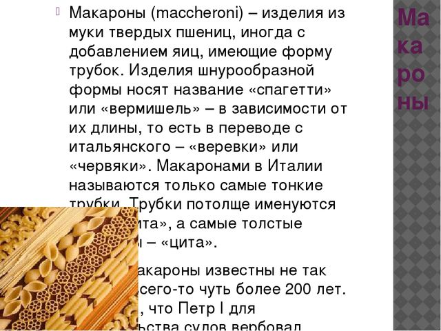 Макароны Макароны (maccheroni) – изделия из муки твердых пшениц, иногда с доб...