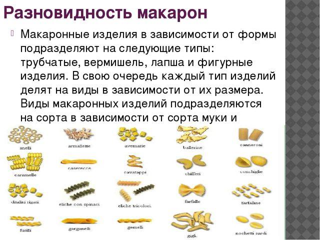 Разновидность макарон Макаронные изделия в зависимости от формы подразделяют...